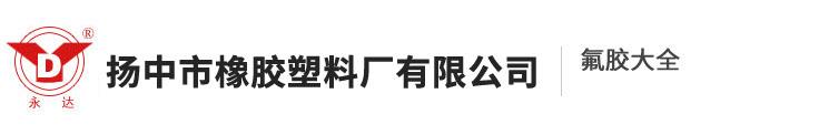 扬中市橡胶塑料厂有限公司